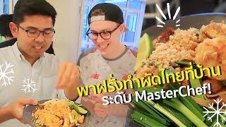 (18+) พาฝรั่งทำผัดไทยที่อังกฤษ กับเชฟหมอคนไทย Top3 MasterChef UK!!