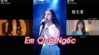 [Vietsub+pinyin] Em Quá Ngốc - 我太笨 | Chuỳ Na Lệ Sa - 锤娜丽莎 Những Bản Cover Douyin