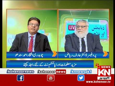 Ziabetes Aur Elaag 30 April 2021| Kohenoor News Pakistan