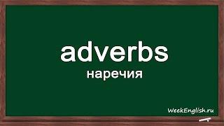 Наречия в английском языке. Adverbs in English