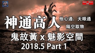 神通高人 – 鬼故黃x魅影空間 2018.5 Part 1