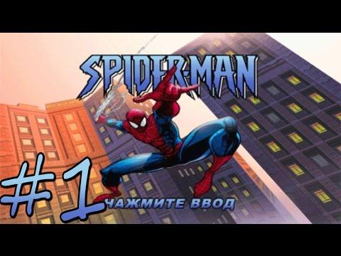Заценим Spiderman - Лучший паучок!