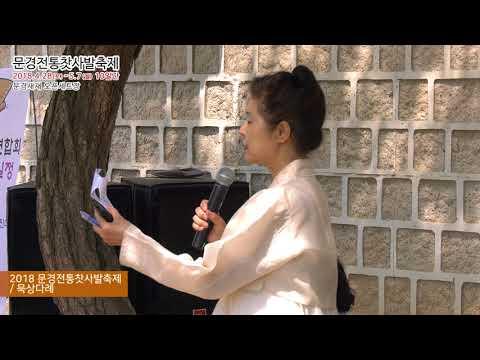 2018 문경전통찻사발축제 - 다례시연 / 묵상다례 미리보기 사진