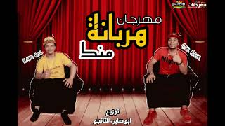 تحميل اغاني مهرجان هربانة منك 2020 التوتة في الابولة / كابو ار سي سي , جبلاوي / توزيع: ابو صابر , التانجو MP3