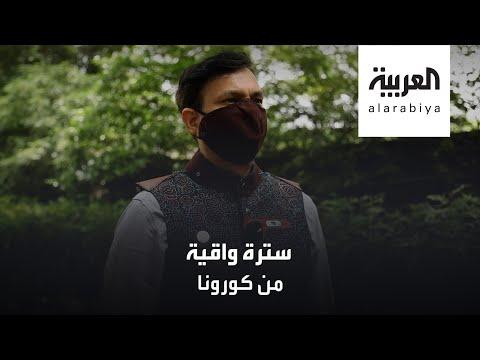 العرب اليوم - شاهد: سترة بقدرات مذهلة تقي من عدوى فيروس