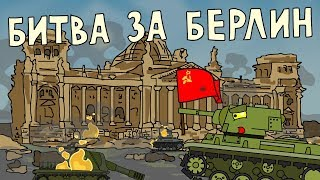 The battle of Berlin - Cartoons about tanks