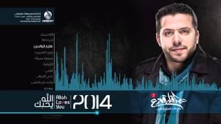 تحميل اغاني طايع الوالدين #عبدالقادر قوزع | Official Audio #Abdulqader_Qawza MP3