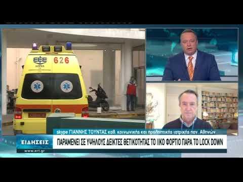 Γ.Τούντας: Πληρώνουμε τα λάθη του Καλοκαιριού | 20/11/2020 | ΕΡΤ