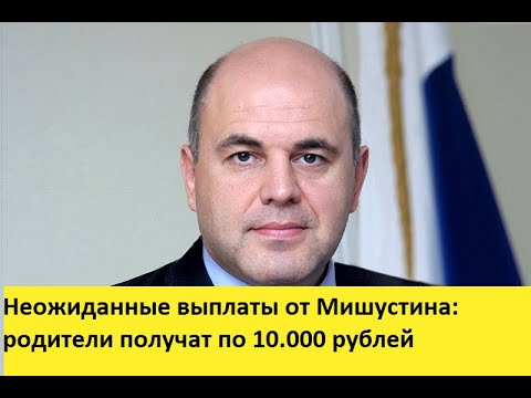 Неожиданные выплаты от Мишустина: родители получат по 10.000 рублей