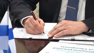 Подписание соглашения по созданию центра сертификации