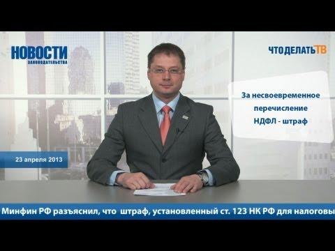 Новости. За несвоевременное перечисление НДФЛ - штраф