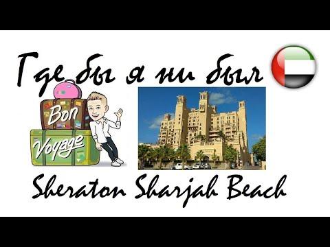 """2 серия """"Где бы я ни был"""": отель Шератон Шарджа Бич Резорт & Спа (Шарджа) от $175 в сутки"""