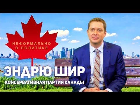 Интервью: лидер Консервативной партии Канады Эндрю Шир