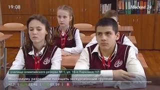 Москва сегодня: Училище олимпийского резерва празднует юбилей