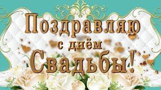 👰 🤵Поздравляю с Днём свадьбы! Счастья и Любви! Мира и добра! 👰 🤵Анимационная открытка 4К