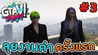 GTA V สองสาวป่วนเมือง #3 - ลุยงานดำครั้งแรกก็ก่อเรื่อง