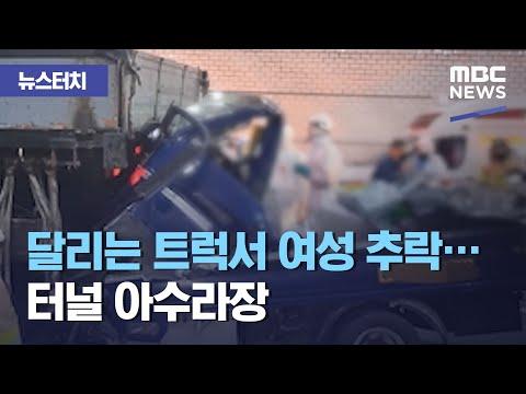 달리는 트럭서 여성 추락…터널 아수라장