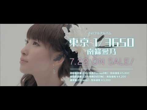 【声優動画】南條愛乃の1stフルアルバム「東京 1/3650」の特典で南條一間が付いてくる