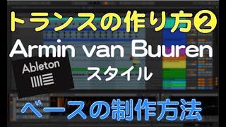 トランスの作り方❷ サブベースの制作 Armin van Buuren スタイル ABLETON LIVE