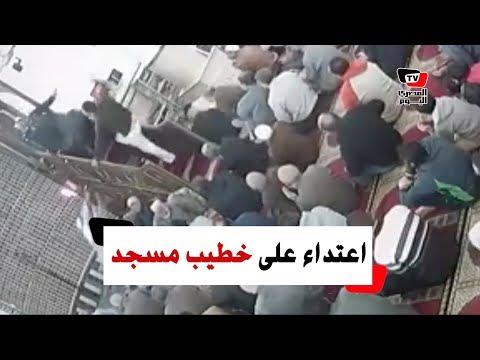 «الخطبة» تدفع مهندس للاعتداء على إمام مسجد
