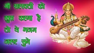 माँ सरस्वती को खुश करना है तो ये भजन जरूर सुने |  superhit Aarti 2018