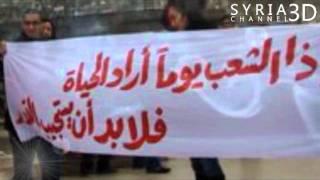 يا سوريا لا تنحني -- أحمد السعدي --syria3D تحميل MP3