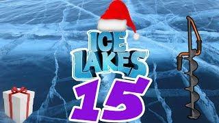 Ice Lakes #15 Шустрый малый