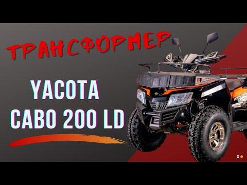 ТРАНСФОРМЕР - YACOTA CABO 200 LD
