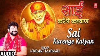 gratis download video - साईं करेंगे कल्याण Sai Karenge Kalyan I VIKRANT MARWAH I New Sai Bhajan I Full Audio Song