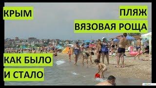 Крым. Украина отдыхает. Новые бесплатные пляжи!!!