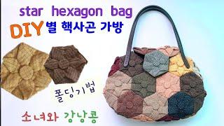 #38-퀼트가방 DIY/How To Make  A Quilt Hexagon Star Bag/퀼트핵사곤 가방 만들기