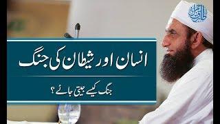 Insaan Aur Shaitan Ki Jang   Molana Tariq Jameel Latest Bayan 9 May 2018