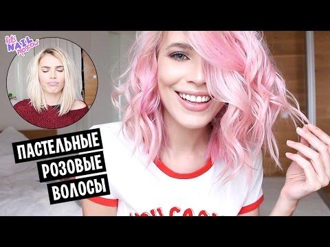 ❤️ Как покрасить волосы в пастельный розовый цвет | Dyeing hair pastel pink color at home DIY 🎀
