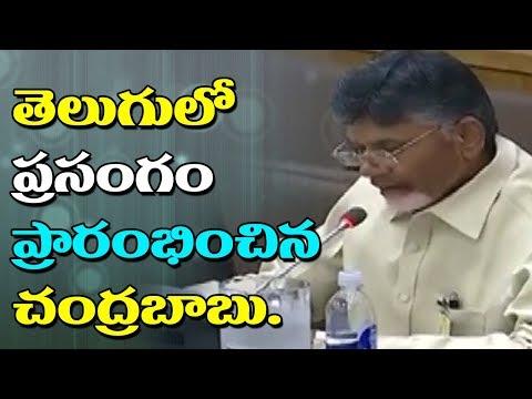 తెలుగులో ప్రసంగం ప్రారంభించిన చంద్రబాబు   CM Chandrababu Naidu Speech at UNO Meeting