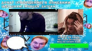 MORGENSHTERN о D.K(Даня Кашин)