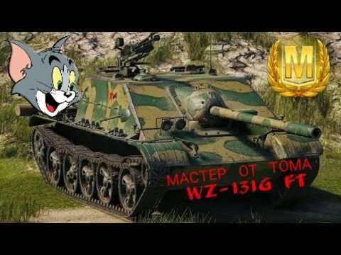 WZ-131G FT МАСТЕР [World of Tanks blitz] WOTB