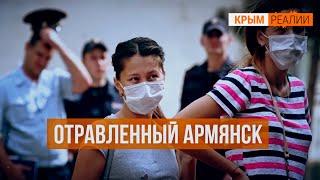 «Химический эксперимент» в Армянске