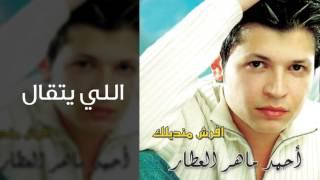 مازيكا احمد ماهر العطار - اللي يتقال (النسخة الأصلية) تحميل MP3