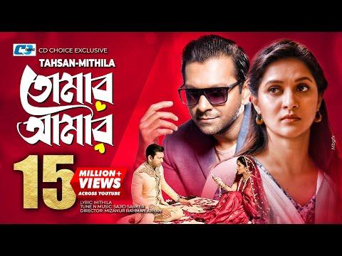 Tomar Amar | Tahsan | MIthila | Sajid | Official Drama Song | OST | Mr & Mrs | Mizanur Rahman Aryan
