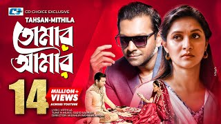 Tomar amar | Sajid Ft.Tahsan & MIthila | New Video Song 2016 | OST | Mr & Mrs | Mizanur Rahman Aryan