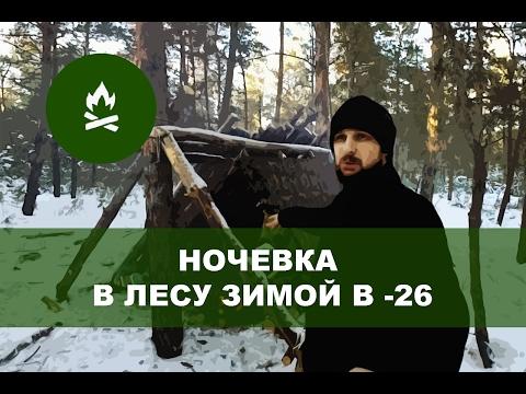 Ночевка зимой в лесу в -26 (укрытие)
