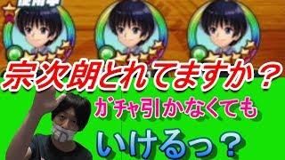 ジャンプチヒーローズ#5瀬田宗次朗入手できてない方へ、、、。