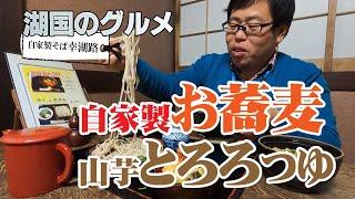 【湖国のグルメ】自家製そば幸湖路【山芋とろろつゆ!】