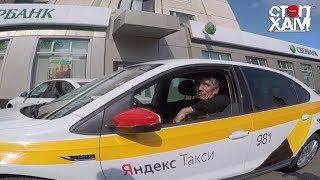 "СтопХам - ""Мобильный банк"""