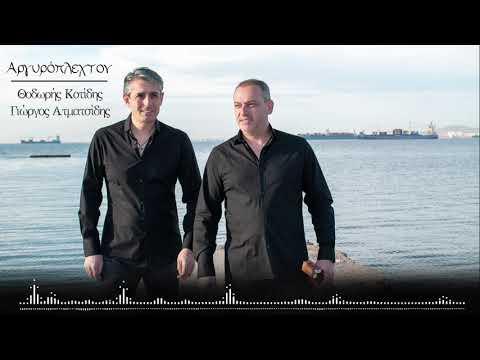 «Αργυρόπλεχτον» ο τίτλος του νέου τραγουδιού των Θοδωρή Κοτίδη και Γιώργου Ατματσίδη