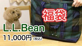 【福袋】L.L.Bean エルエルビーン【2020】