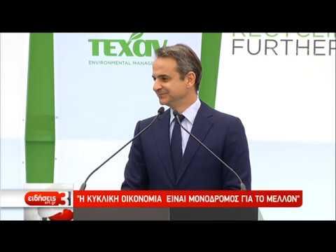 Πρώτη μονάδα παραγωγής μηχανημάτων ανταποδοτικής ανακύκλωσης στην Ελλάδα | 05/12/2019 | ΕΡΤ