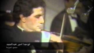 لونجا امير عبدالمجيد