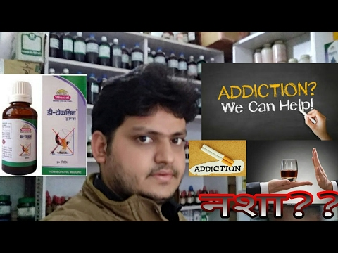 Cura di Afanasyev di alcolismo