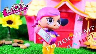 ПОДПИСЧИКИ УПРАВЛЯЮТ МОЕЙ... 1 серия Мультики с куклами ЛОЛ Игрушки Сюрпризы